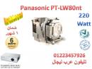 الاصلية بالضمان Panasonic PT-LW80nt 220 watt لمبة داتا شو بروجيكتور